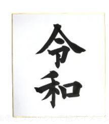reiwashikishimouhitsutegaki.JPG